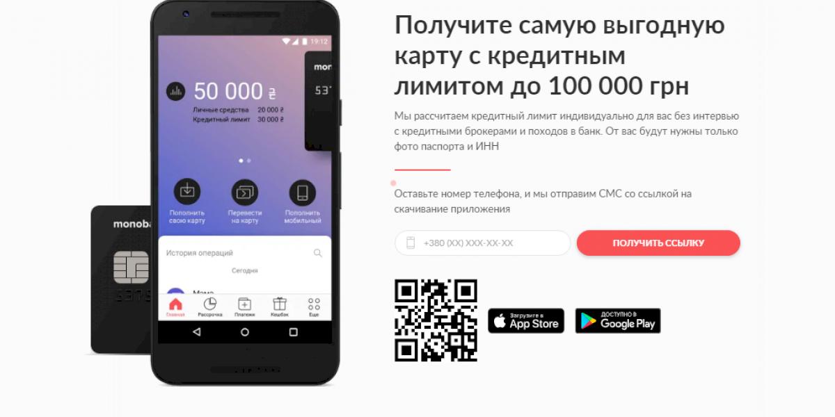 Монобанк кредит онлайн